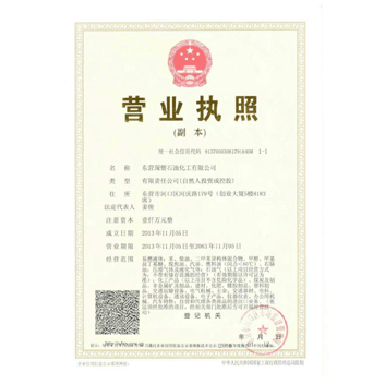 东营琛锴营业执照