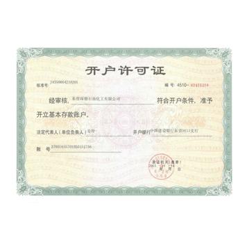 东营琛锴开户许可证