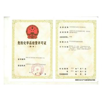 东营琛锴危化证