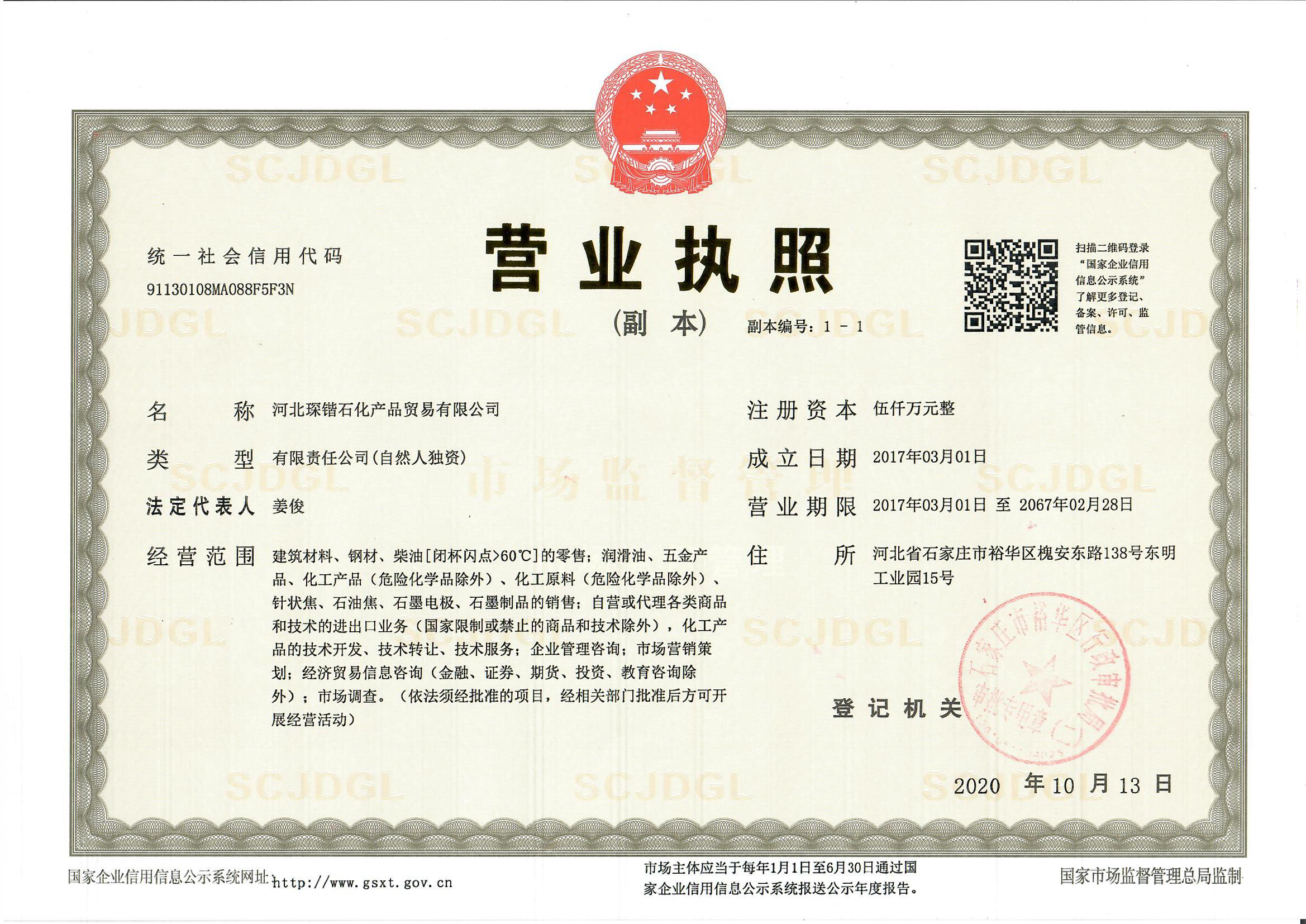 琛锴营业执照