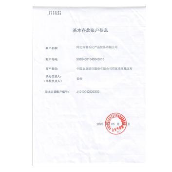 琛锴开户许可证